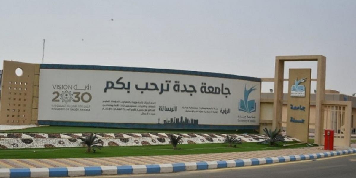 فتح باب القبول بجامعة جدة