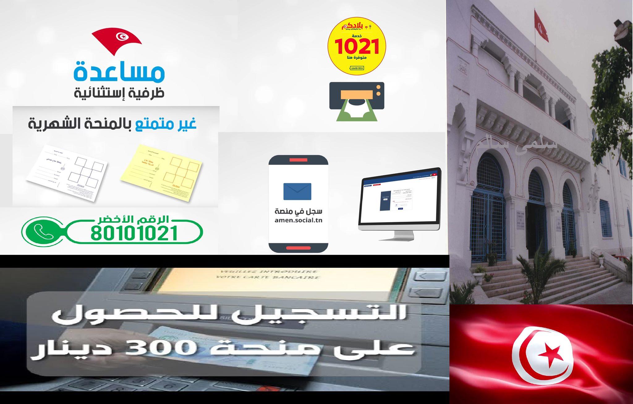 رابط التسجيل في المساعدات الاجتماعية amen.social.tn 2021 كود منحة 300 دينار فتح حساب افتراضي 1021