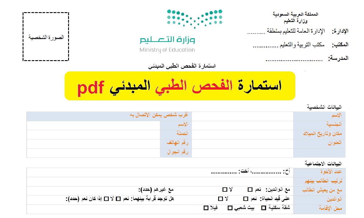 نظام نور نموج الكشف الطبي pdf استمارة الفحص الطبي المبدئي تسجيل طالب مستجد