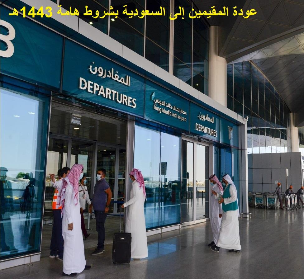 عودة المقيمين إلى السعودية بشروط