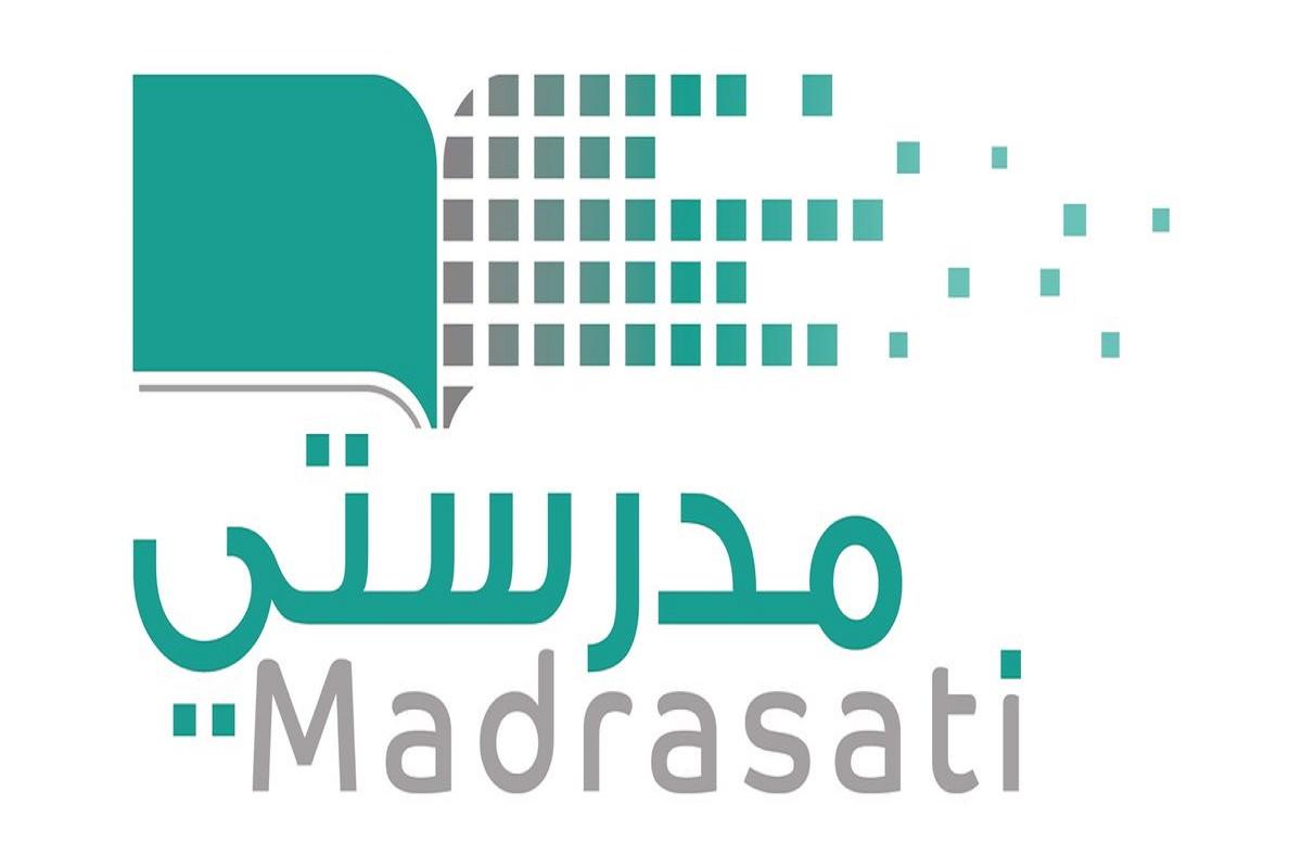 رابط منصة مدرستي تسجيل دخول madrasati للطالب وولي الأمر 1443 للتعليم عن بعد