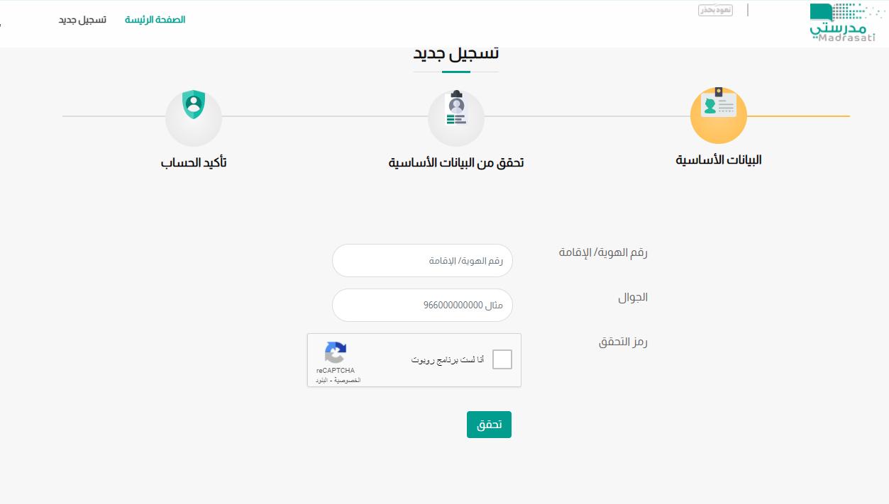 رابط منصة مدرستي تسجيل جديد madrasati 1443 كيفية تسجيل طالب وولي أمر جديد