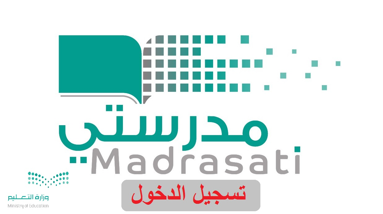 رابط منصة مدرستي وزارة التعليم madrasati