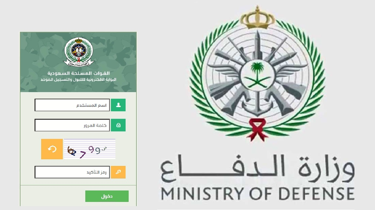 بوابة التجنيد وزارة الدفاع tajnid 1443 رابط التقديم للرجال والنساء عبر بوابة القبول الموحد