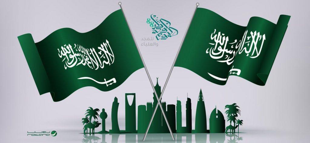 احتفال السعودية 91