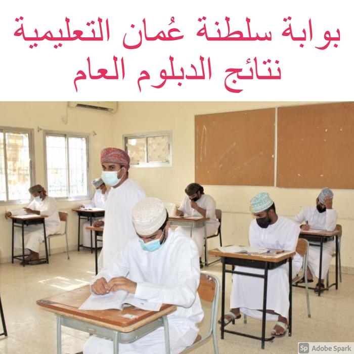 بوابة سلطنة عُمان التعليمية نتائج الدبلوم العام 2021