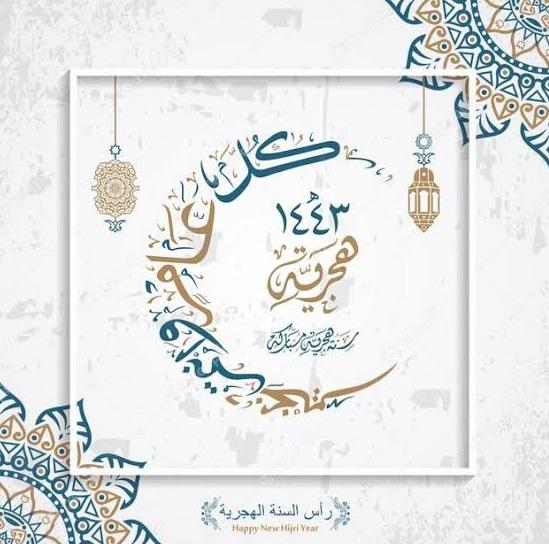 صور تهنئة العام الهجري الجديد 1443 ras alsanat alhijria وباقة رسائل التهنئة برأس السنة الهجرية الجديدة