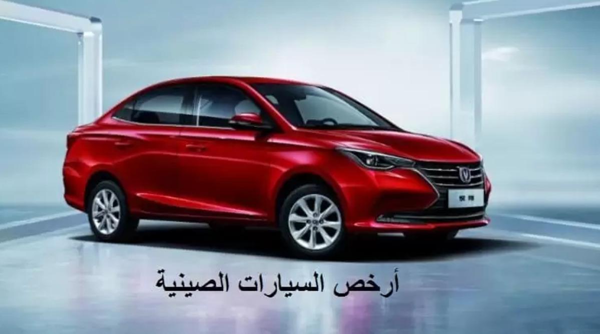 ارخص سيارات في السعودية
