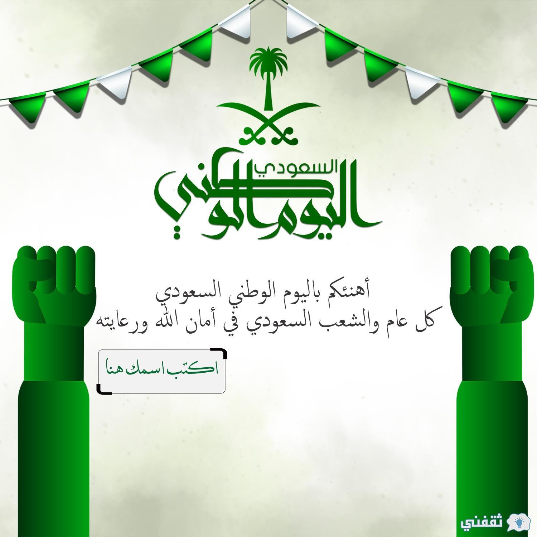 اسمك على صورة تهنئة اليوم الوطني للسعودية 91