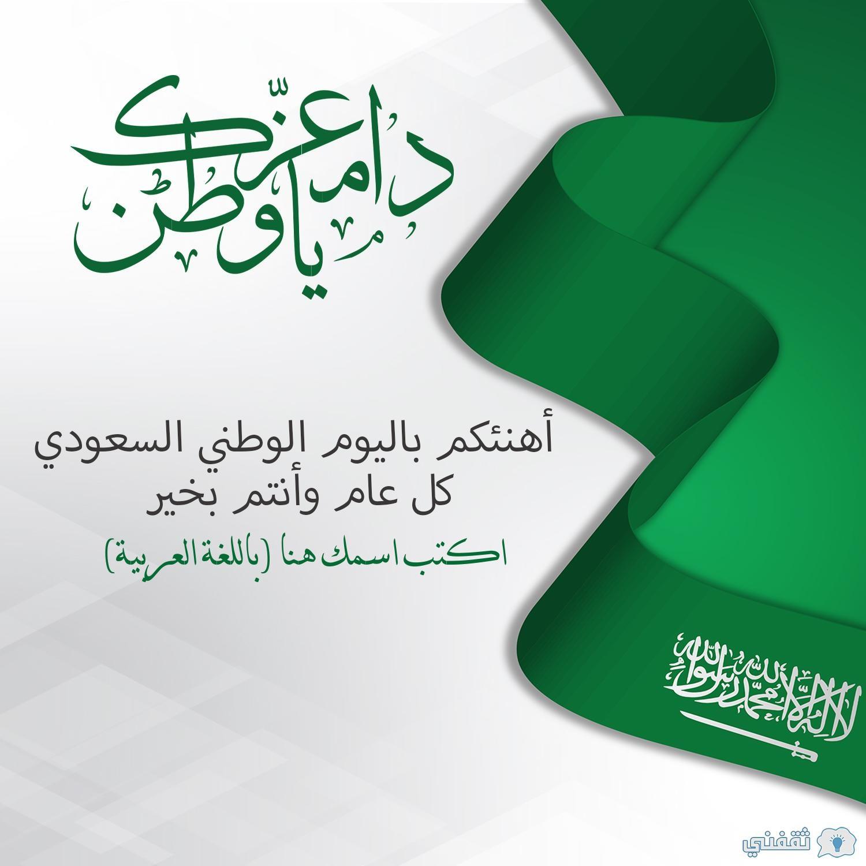 اكتب اسمك على صورة دام عزك يا وطن تهنئة اليوم الوطني السعودي