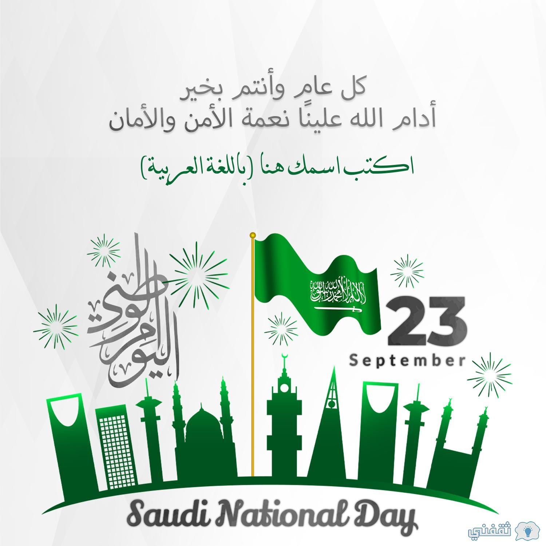 اكتب اسمك على صور اليوم الوطني السعودي
