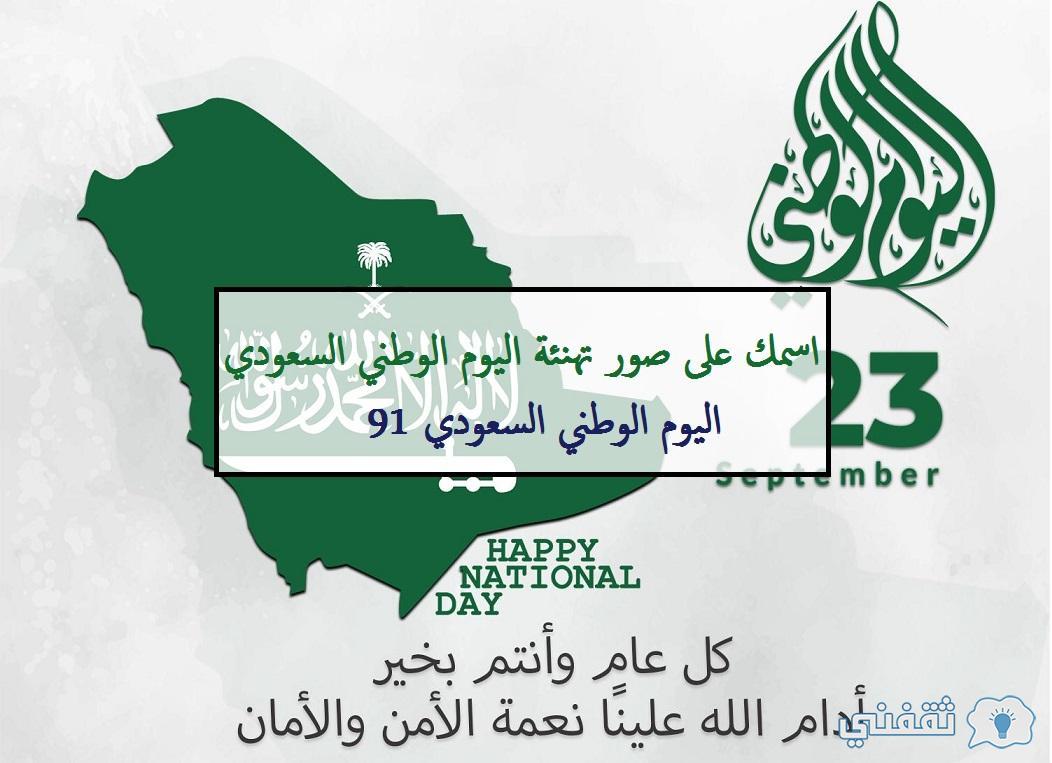 اكتب اسمك على صور تهنئة اليوم الوطني السعودي 2021