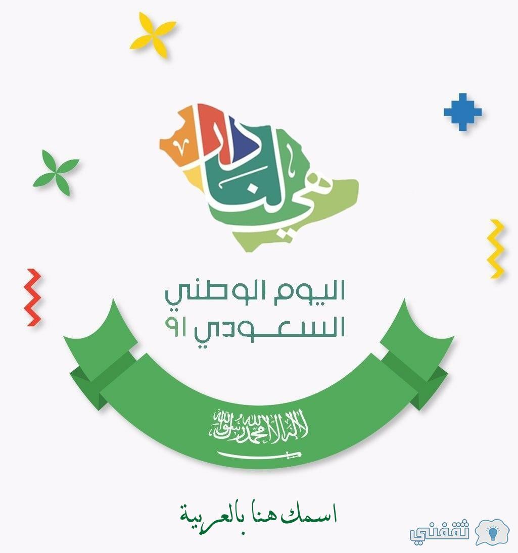 اكتب اسمك على صورة تهنئة اليوم الوطني للسعودية 91