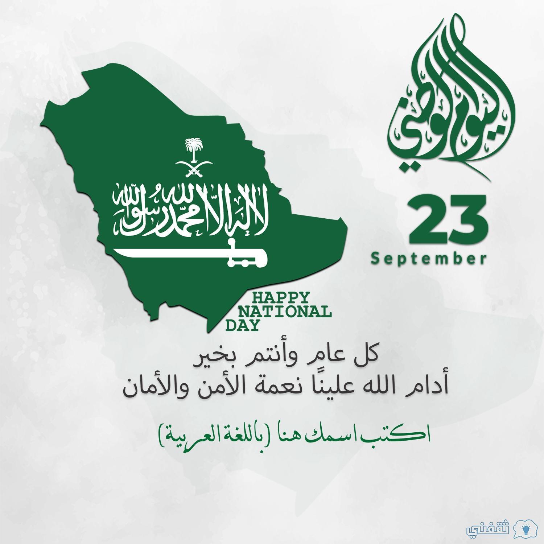 اكتب اسمك على صور تهنئة اليوم الوطني السعودي