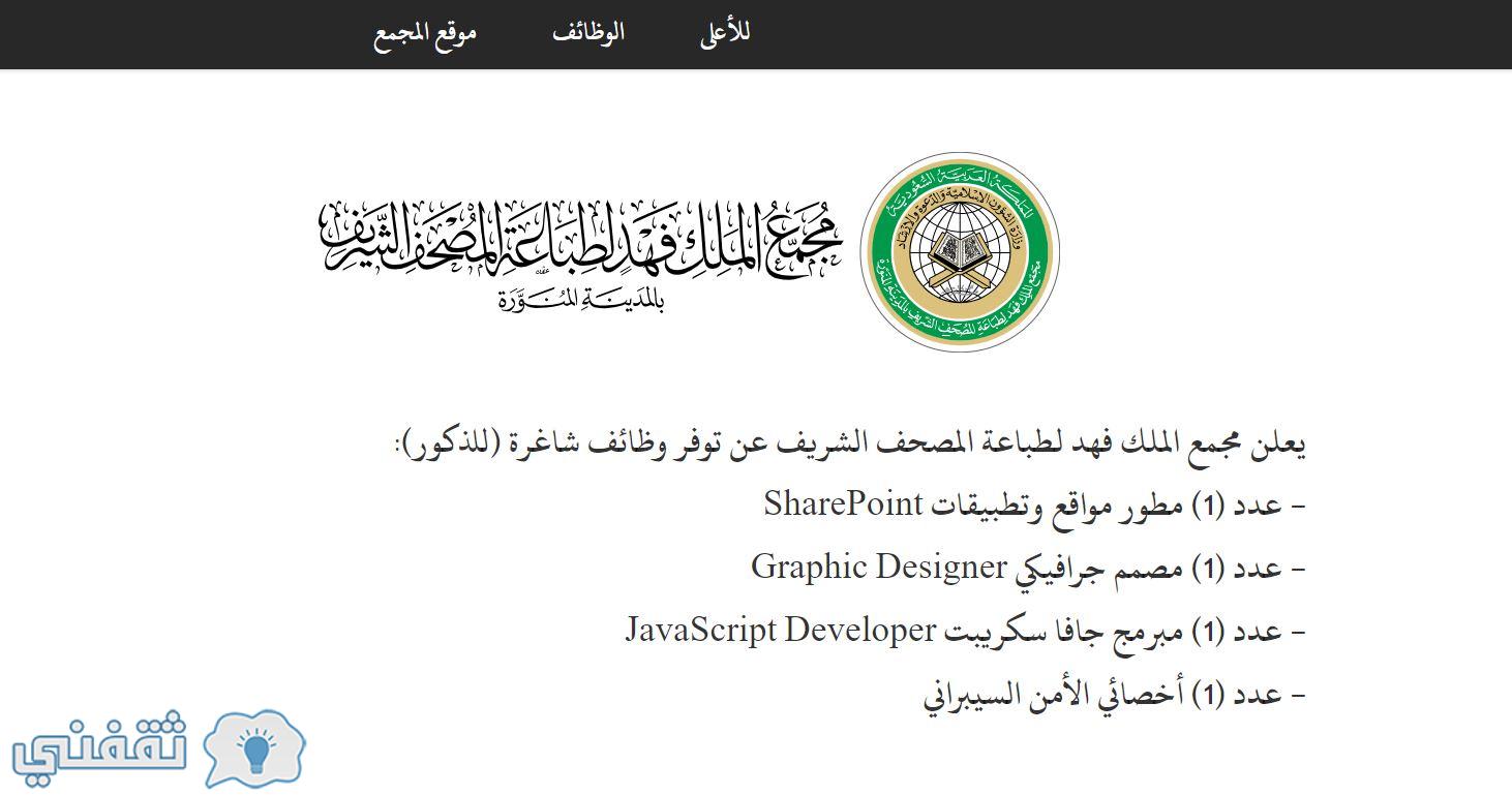 إعلان وظائف مجمع الملك فهد لطباعة المصحف الشريف