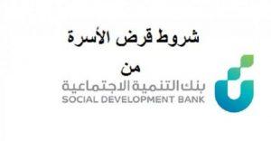 التقديم على القرض الأسري من بنك التسليف
