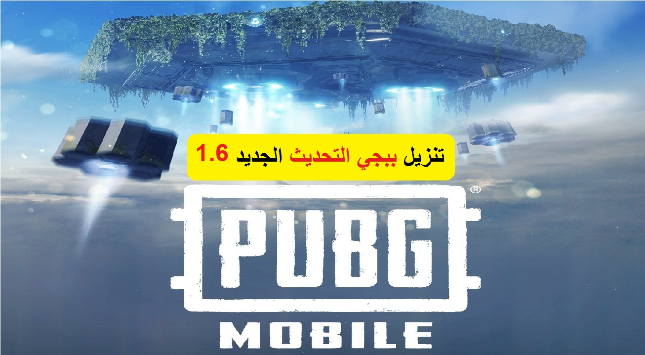طريقة تنزيل ببجي الجديدة PUBG Mobile 2021 تحديث ببجي موبايل أخر إصدار 1.6.0