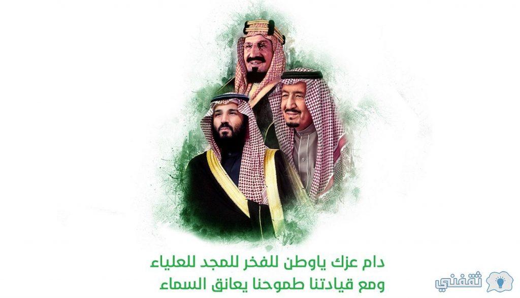 دام عزك يا وطن اليوم الوطني السعودي