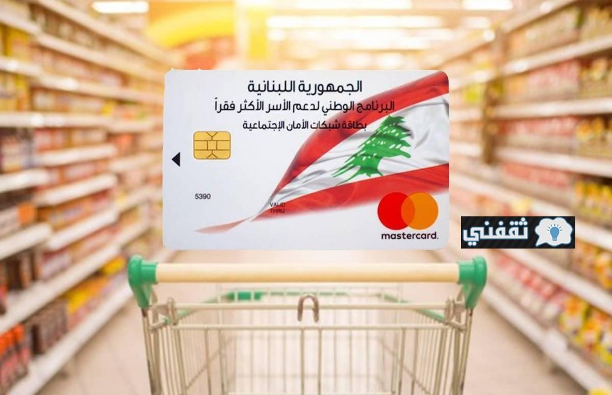 البطاقة التموينية اللبنانية
