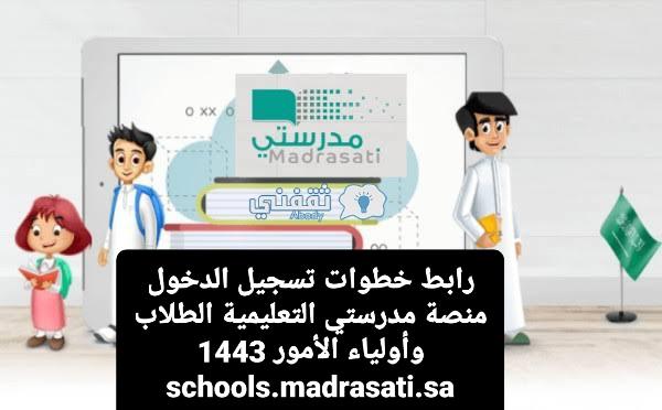 رابط خطوات تسجيل الدخول منصة مدرستي التعليمية الطلاب وأولياء الأمور 1443 schools.madrasati.sa