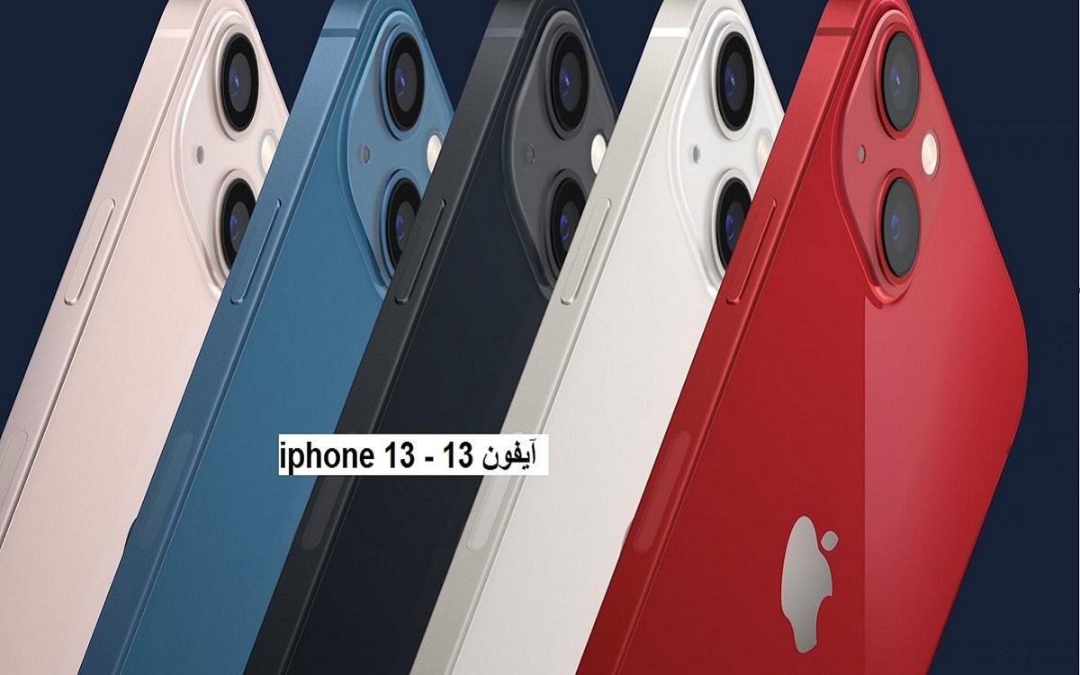 رسميًا.. ملخص مؤتمر آبل 2021 ومواصفات iPhone 13 وسعر آيفون 13 الجديد كليًا بالسعودية