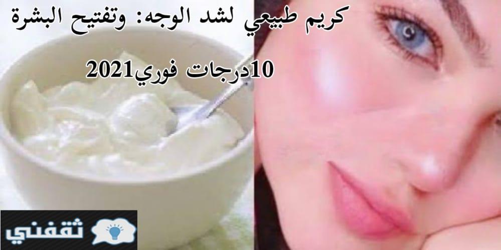 كريم طبيعي لشد الوجه