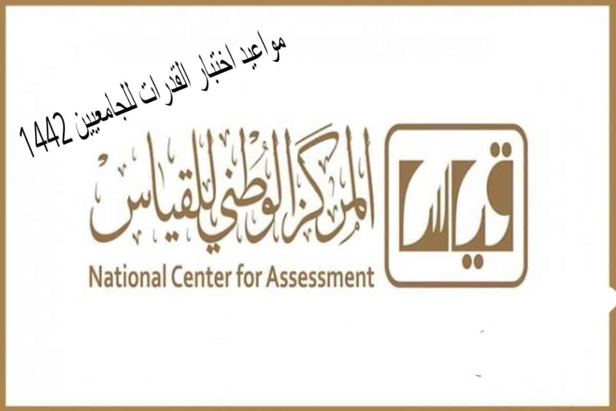 التسجيل في اختبارات قياس للجامعيين