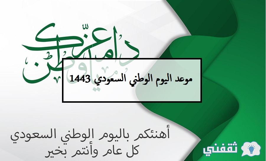 موعد اليوم الوطني السعودي 1443