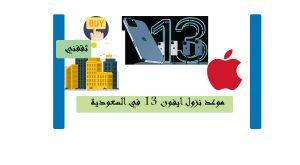 موعد نزول ايفون 13 في السعودية