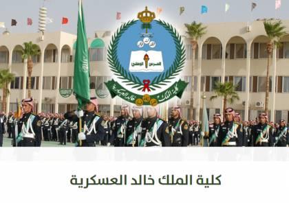 نتائج قبول كلية الملك خالد العسكرية