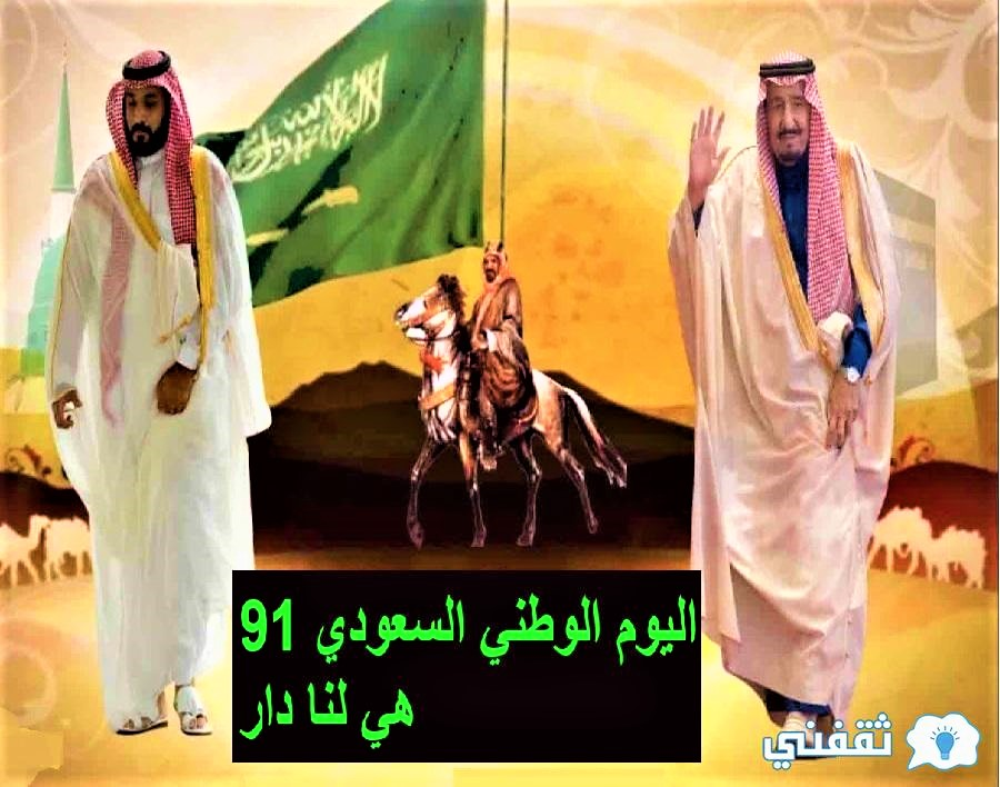 يوم الوطني السعودي 91