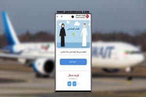 """""""الان"""" رابط الستجيل في منصة كويت مسافر 1443 kuwaitmosafer.gov.kw"""