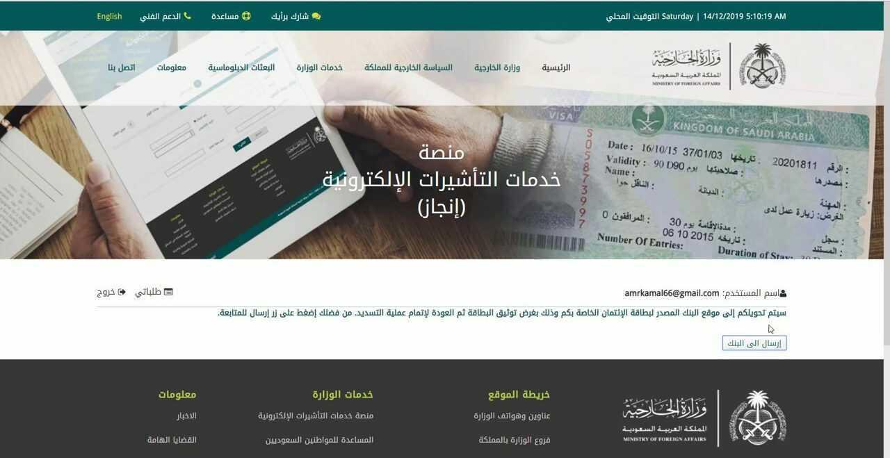 استعلام عن تأشيرة برقم الجواز
