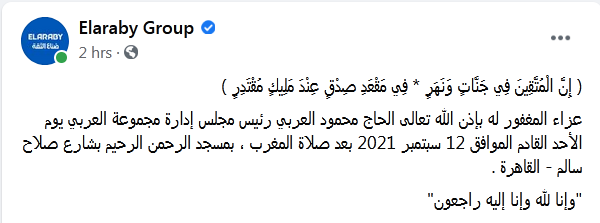 نعي شركات العربي لشهبندر التجار محمود العربي