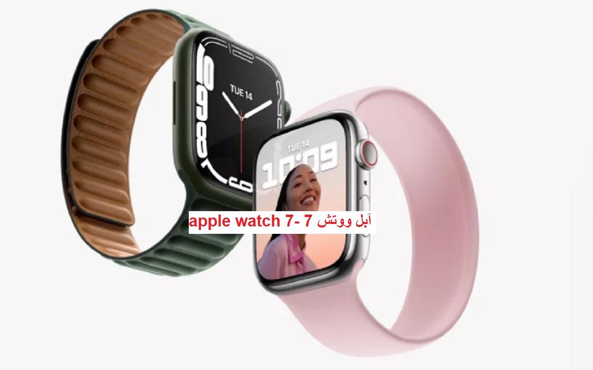 apple watch 7 - آبل ووتش 7