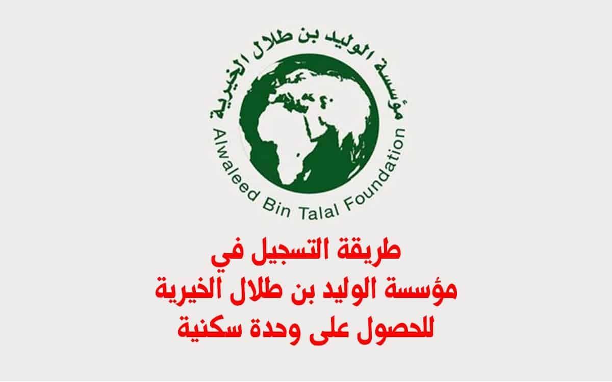 مؤسسة الوليد بن طلال الخيرية