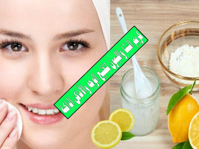 كريم النشا والليمون