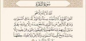 فضل قراءة آية الكرسي بعد الصلاة