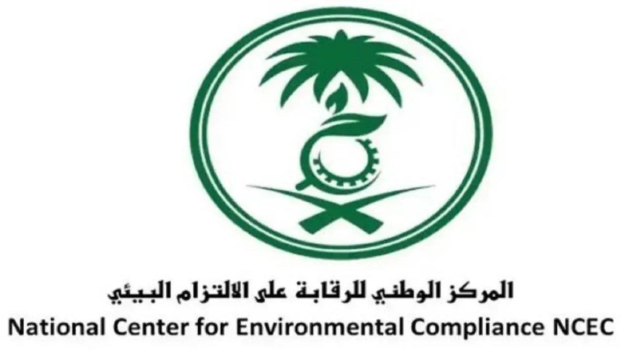 وظائف المركز الوطني للرقابة علي الالتزام البيئي
