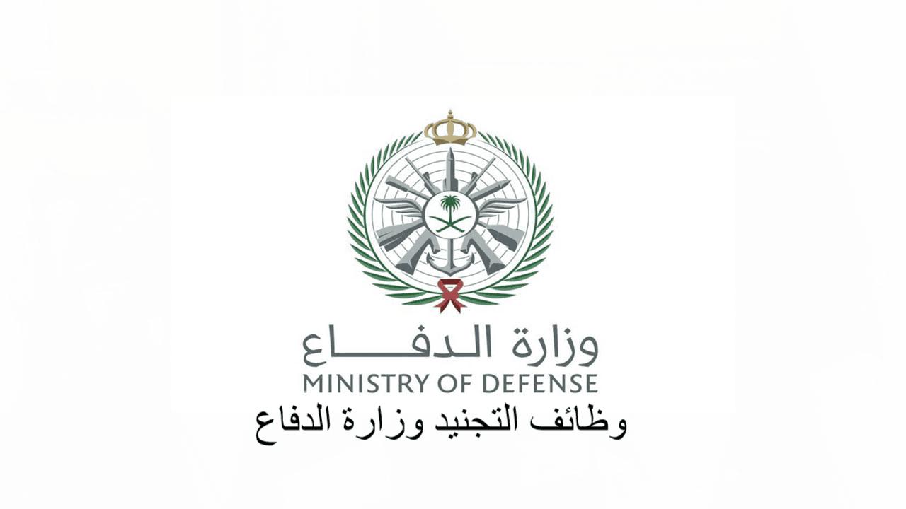 وظائف التجنيد وزارة الدفاع