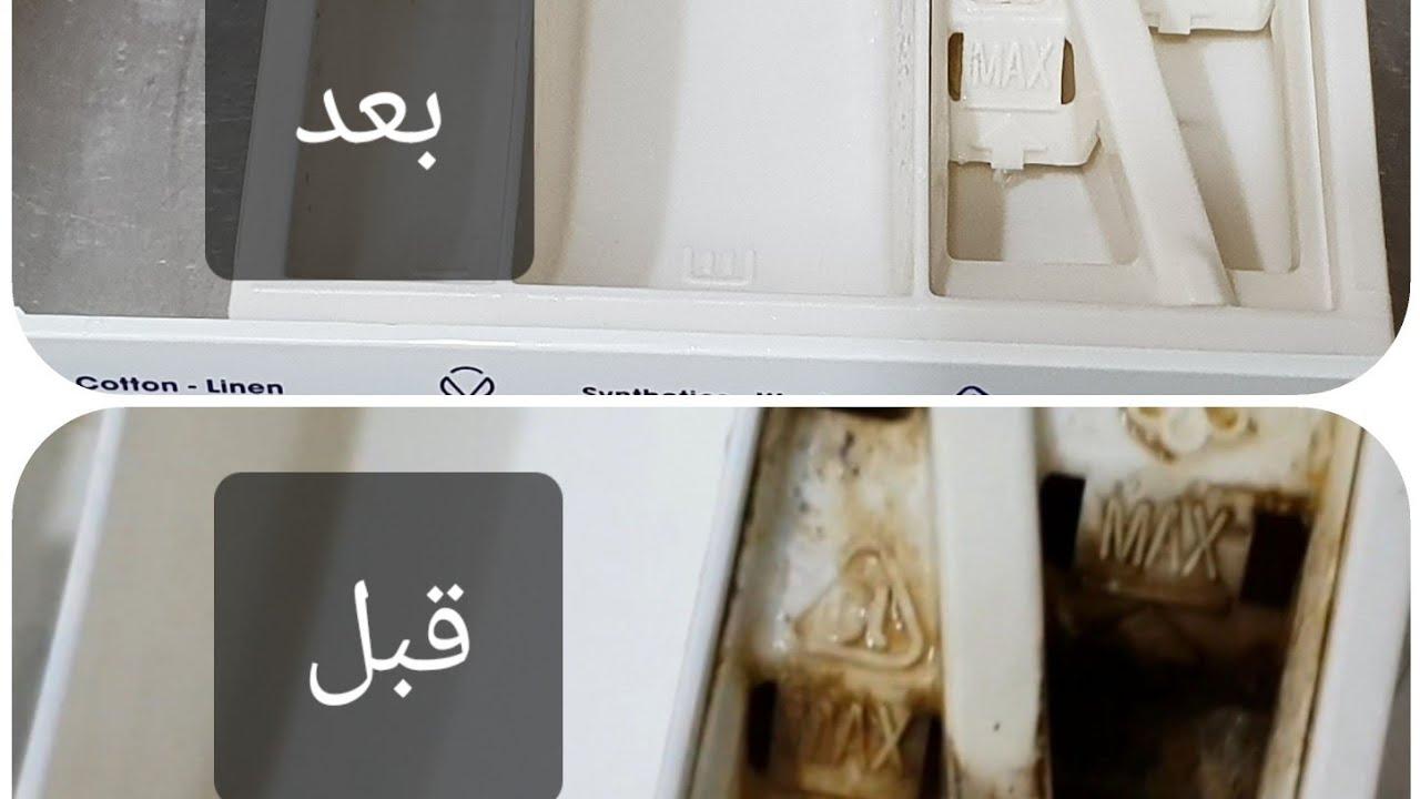 طرق تنظيف درج الغسالة الاتوماتيك مهما كان مليان رواسب وترسبات المسحوق بكل سهولة