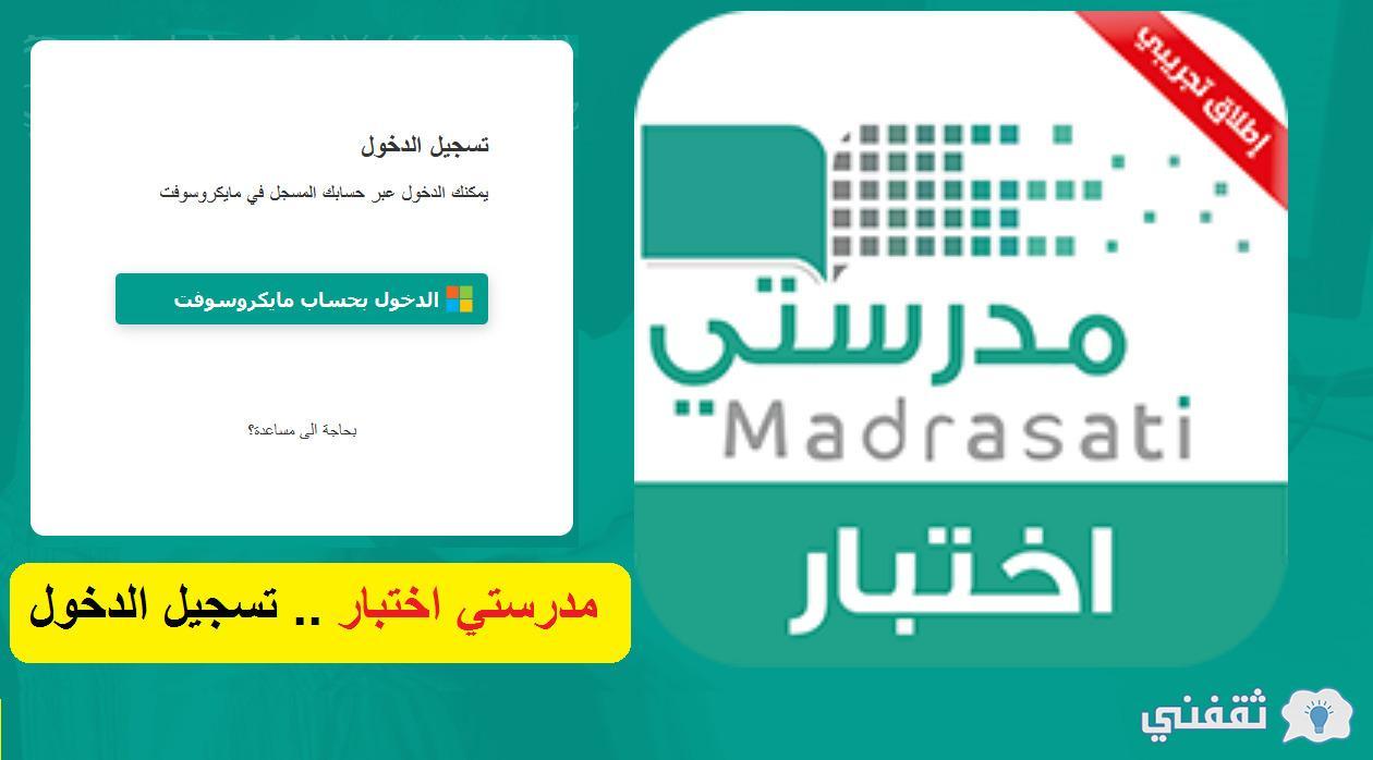 رابط منصة اختبار مدرستي madrasati المباشر وزارة التعليم 1443