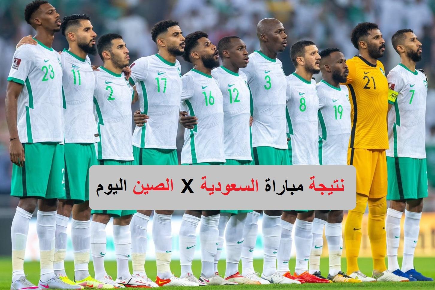 نتيجة مباراة السعودية والصين اليوم AFC وترتيب الأخضر في تصفيات كأس العالم 2022 الآن