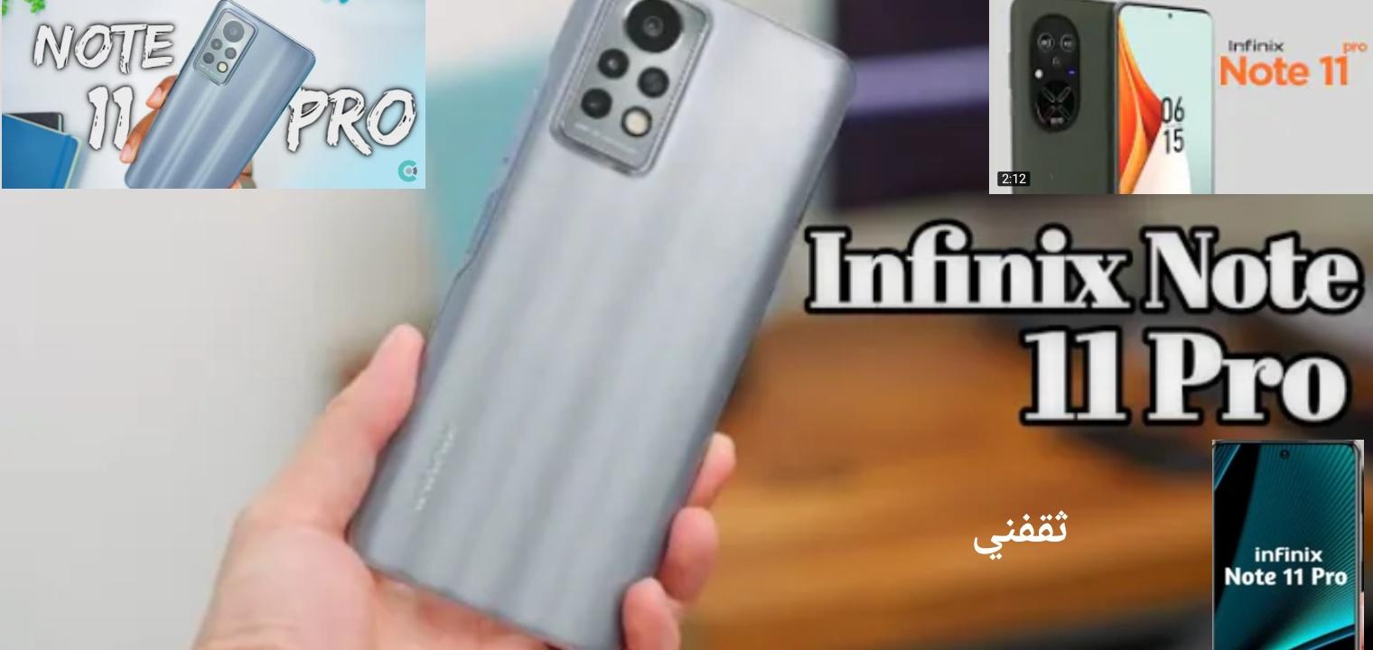سعر ومواصفات انفنيكس نوت 11 برو Infnix note 11 Pro